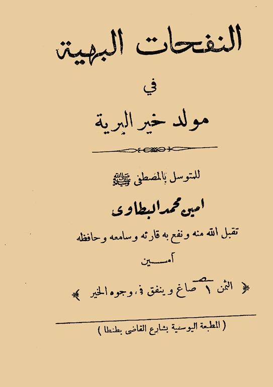 nafahate_bahiya_صفحة_01