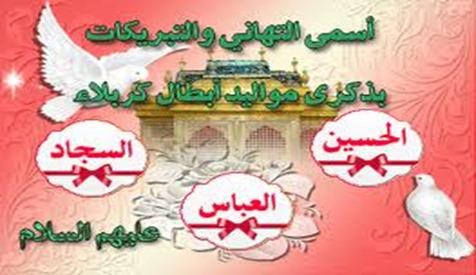 حسين عليه السلام