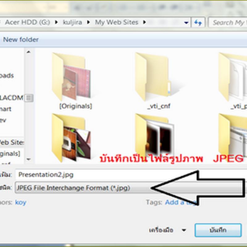 แปลงไฟล์ ppt เป็นไฟล์วีดีโอ ด้วย Windows Live movie maker