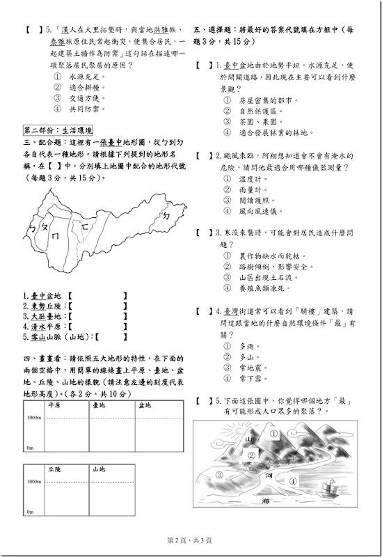 101四上第1次社會學習領域評量筆試卷_02
