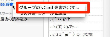 export as vcard