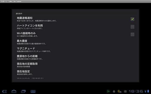 災害ナビ「.Me」for Tablet|玩新聞App免費|玩APPs