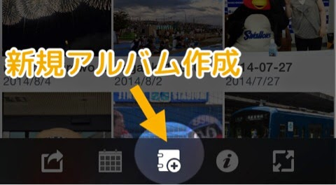 """""""新規アルバム作成""""/"""