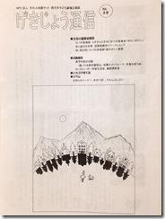2012年春子ども劇場冊子