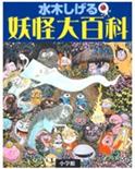 Youkai Daihyakka (Blue) ~ Youkai Encyclopedia -- Shigeru Mizuki
