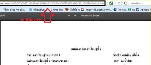 แปลง pdf จาก url เป็น doc หรือ dox แบบออนไลน์