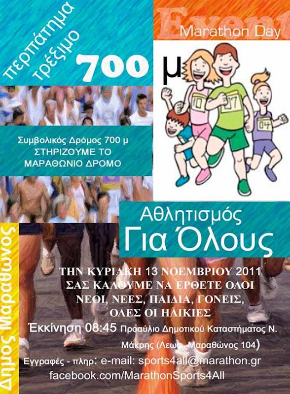 Poster Marathon PreEvent