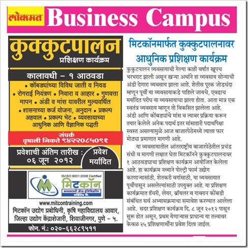 poultry farm business plan in marathi language