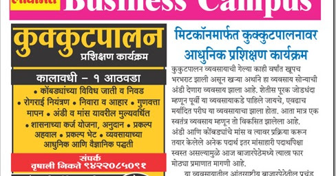 milk business plan in marathi