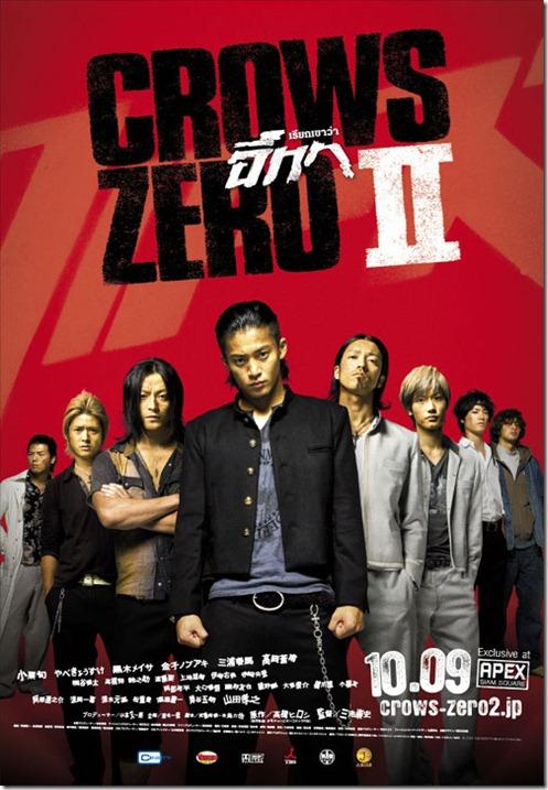 ดูหนังออนไลน์ Crows Zero II เรียกเขาว่าอีกา ภาค 2 [HD Master]