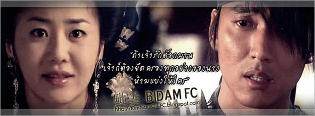 KimNamGil-FC.blogspot.com-BidamEP50-8
