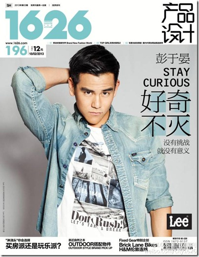 Eddie Peng X Lee - Curiosity knows no limits X 1626