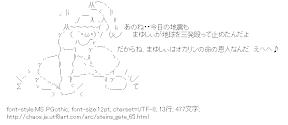 [AA]椎名まゆり (シュタインズ・ゲート)