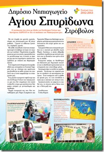 AgSpuridonas_Newspaper