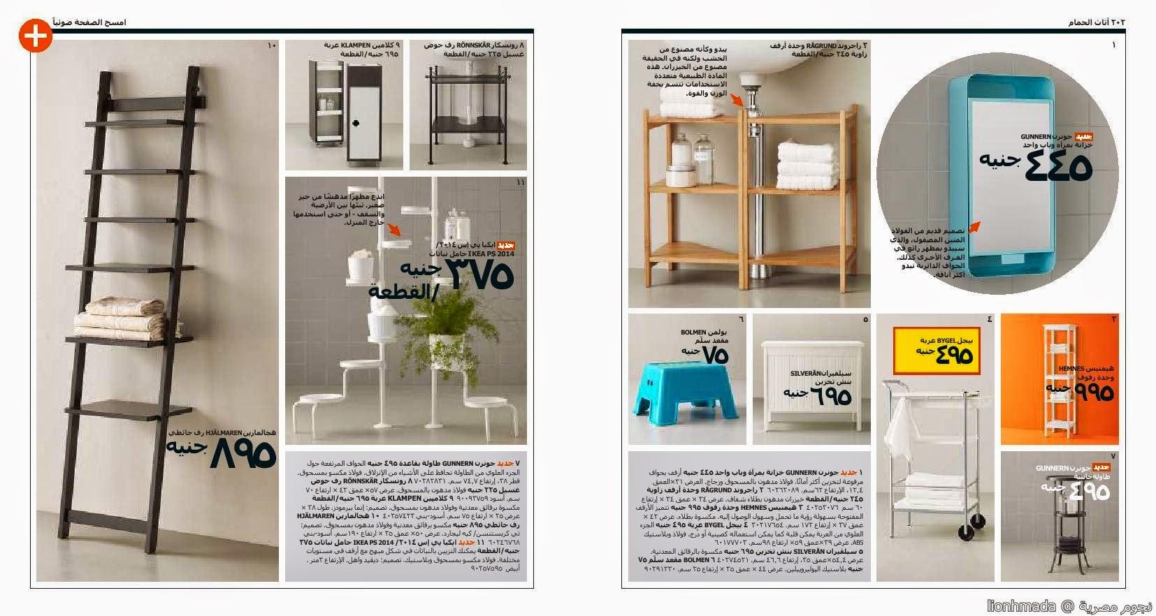 imgb1d57c25455730315094b7cb55f7d9d4 صور كتالوج ايكيا مصر ikia للديكورات