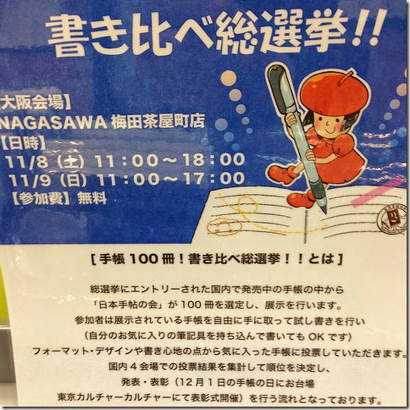 NAGASAWA梅田茶屋町店で、手帳100冊書き比べが出来ますよ^_^)/