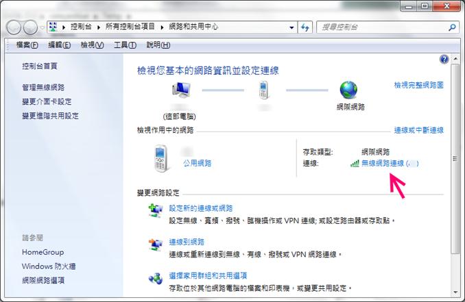 comodo firewall secure DNS block 004