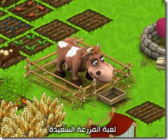 Happy-Farm-game_336-280