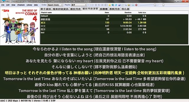 foobar2000 playlistMg