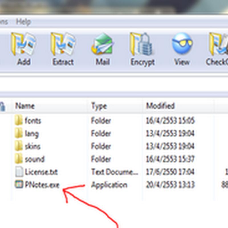 PNotes โปรแกรมช่วยเตือนความจำ บนหน้าจอคอมพิวเตอร์