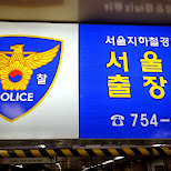 the Seoul police banner in Seoul, Seoul Special City, South Korea