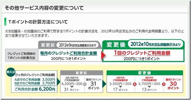 famimatcard_201210change