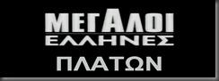 freemovieskanonaki.blogspot.gr  kanonaki, ταινιες, ιστορικα, history, greek subs, ntokimanter, 2011, 2012, ντοκυμαντερ, πλατωνας, platonaw, platvn,πλατων