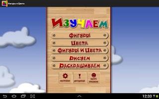 Screenshot of Фигуры Цвета для детей (Демо)
