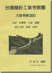 1995-04-大陸