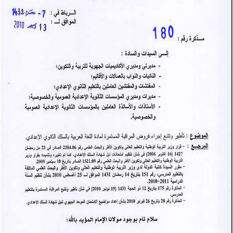 المذكرة رقم : 180 في شأن تأطير وتتبع إجراء فروض المراقبة المستمرة لمادة اللغة العربية بالسلك الثانوي الإعدادي