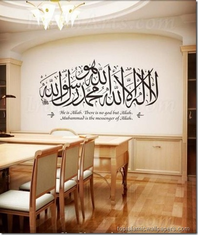 Shaadah_on_Wall_islamic_images