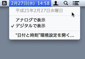 SystemUIServer.jpg