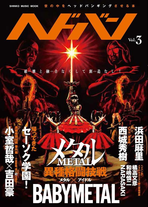 BABYMETAL_hedoban magazine