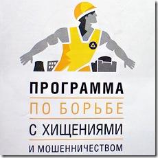 programma_korrupcii