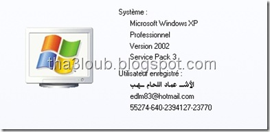 تفعيل windows xp 100%