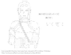 [AA]Diavel (Sword Art Online)