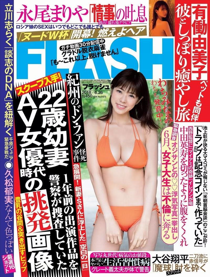 [FLASH] 電子版 2018 No.06.26 わちみなみ 永尾まりや 久松郁実 原あや香 他 flash 09020