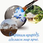 Ивашкин Роман, 12 лет, Сделаем мир ярче (1).jpg