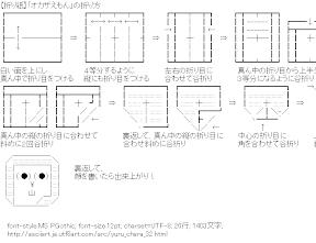 [AA]【折り紙】「オカザえもん」の折り方 (ゆるキャラ)
