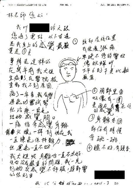 新加坡中蠱.jpg