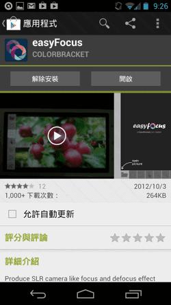 easyFocus-02
