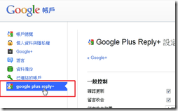 google plus reply  -01