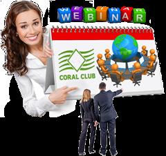 Вебинары Coral Club