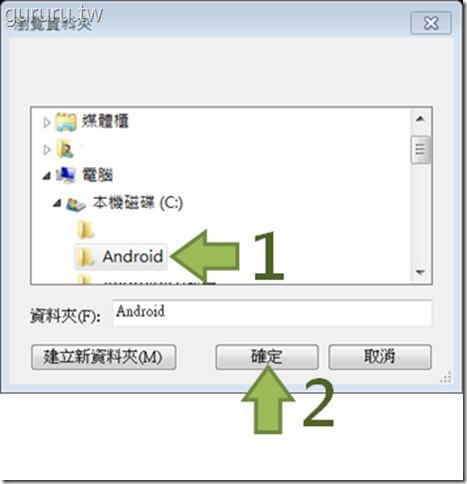 Android 教學