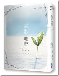 灰影地帶_cover