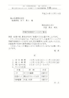 第92回日本語ワープロ検定試験問題3級
