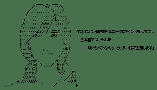 滝川クリステル 『お・も・て・な・し』 (人物)