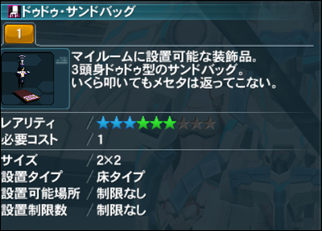 2015-01-19 19_28_56-Phantasy Star Online 2