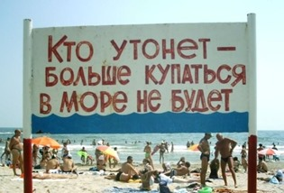 Кто утонет - больше купаться не будет
