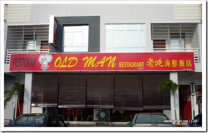 Old Man Restaurant